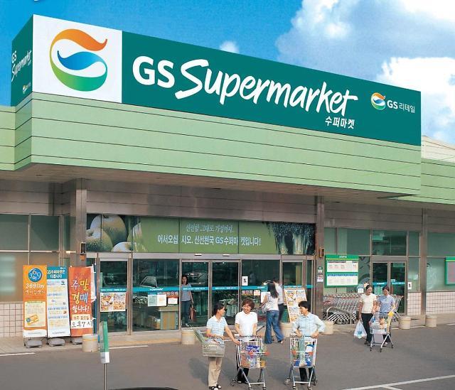 GS리테일이 납품업체에 '갑질'을 일삼아 54억원에 달하는 과징금을 물게 됐다. /사진=GS리테일