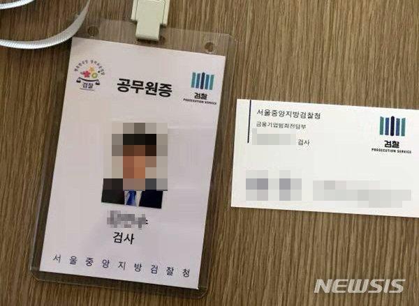 """""""검사 김민수입니다""""… 보이스피싱 피해자 극단선택"""