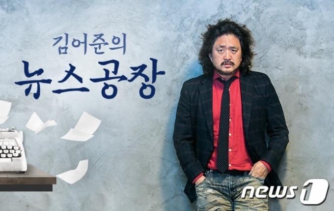 김어준의 뉴스공장(TBS 홈페이지)© 뉴스1