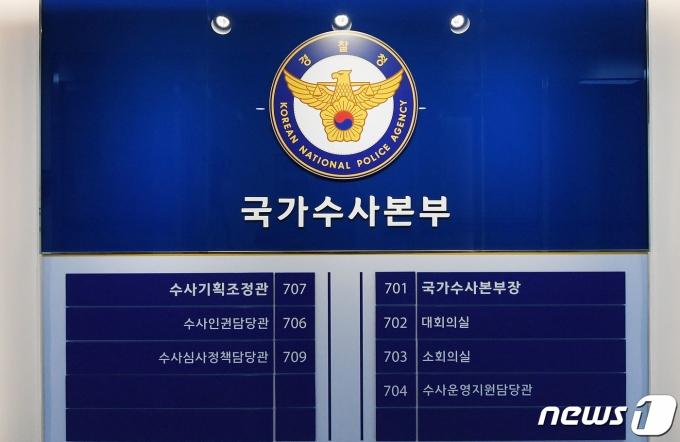 24일 오후 서울 서대문구 경찰청 국가수사본부.3.24/뉴스1 © News1 황기선 기자
