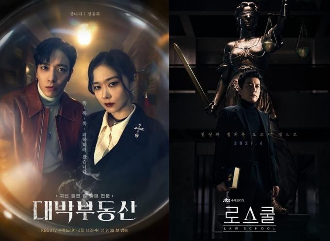 '대박부동산'과 '로스쿨'이 동시간대 첫방송됐다. /사진=KBS, JTBC 제공