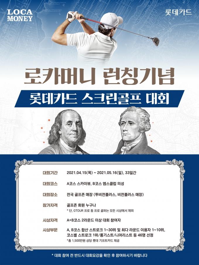 롯데카드, 스크린골프 대회 개최… 1500만원 상금