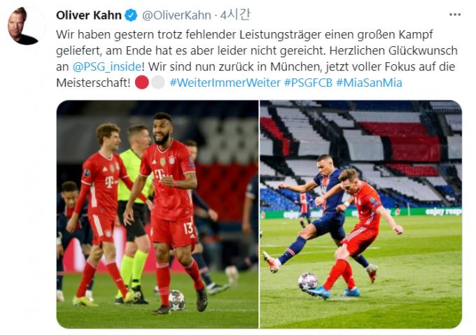 올리버 칸이 15일 오전(한국시각) 자신의 트위터를 통해 바이에른 뮌헨에 대한 의견을 전했다. /사진=올리버 칸 트위터