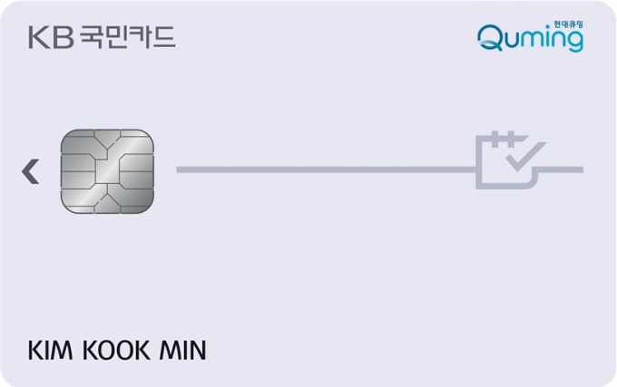 '현대큐밍 KB국민카드'./사진=KB국민카드