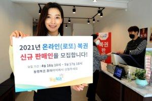 동행복권, 로또복권 판매인 2084명 신규 모집
