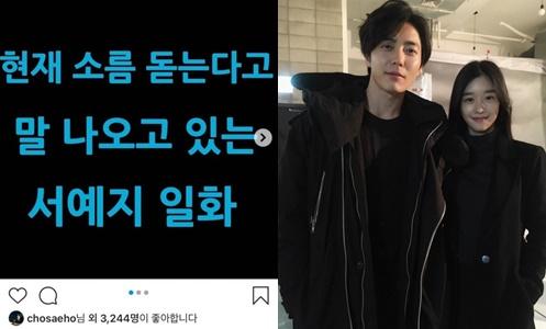 방송인 조세호가 배우 서예지와 관련한 게시물에 '좋아요'를 눌러 화제를 모았다. /사진=인스타그램 캡처