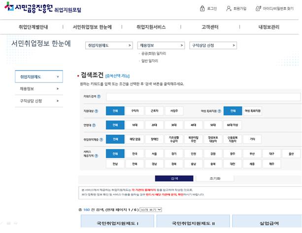 '서민 취업정보 한눈에 서비스' 화면 캡쳐 /사진=서민금융진흥원