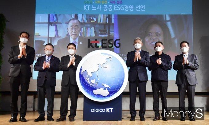 """[머니S포토] KT, 노사 공동 ESG 경영 선언 """"이산화 탄소 제로 목표"""""""