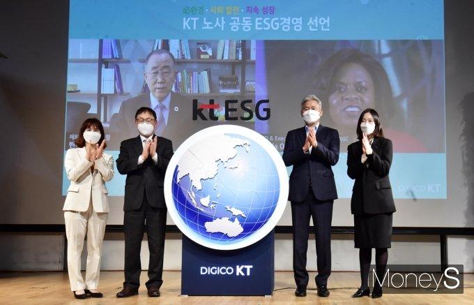 [머니S포토] KT 노사, 한마음 한뜻으로 'ESG' 경영 선언
