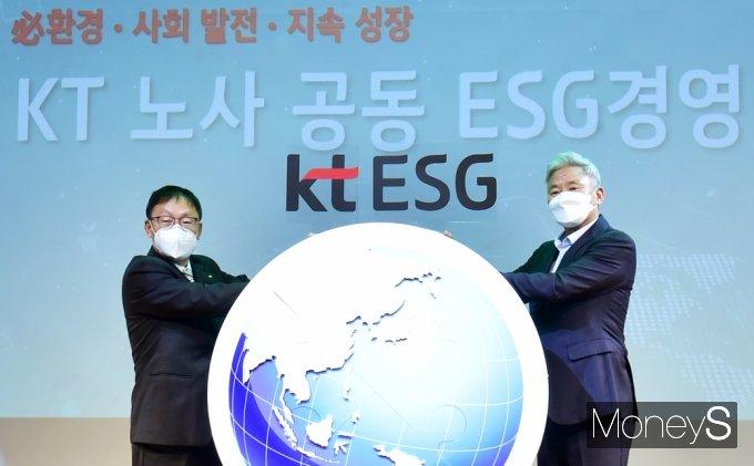 [머니S포토] KT 노사 ESG 경영 선언...10대 핵심과제 공개