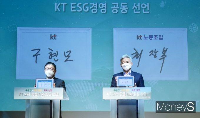 [머니S포토] ESG 경영 공동 선언 'KT' 선도기업으로 자립