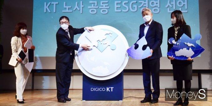 [머니S포토] 노사 공동 ESG 선언한 KT