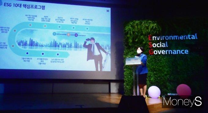 [머니S포토] ESG 10대 핵심과제 공개한 KT