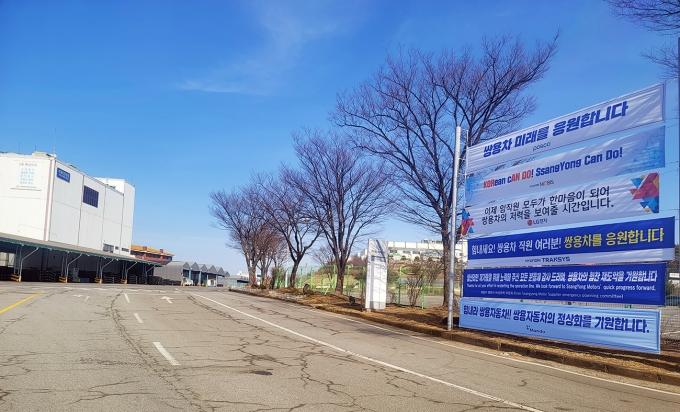 쌍용자동차 본관 앞에 정상화를 응원하는 부품협력사 현수막이 걸려있다./사진=쌍용차