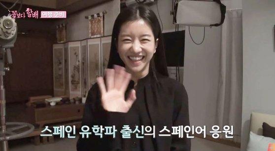 """""""유학파 출신이라며""""… 서예지 '꽃할배' 당당 출연"""