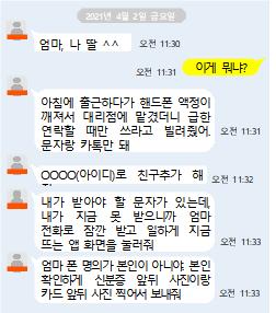 """""""엄마! 신분증 보내줘""""… 가족 사칭 보이스피싱 확 늘었다"""