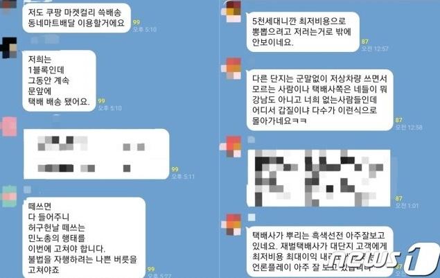 """""""배부른 멍청이들"""" 단톡방서 택배기사 조롱… 파국인가"""