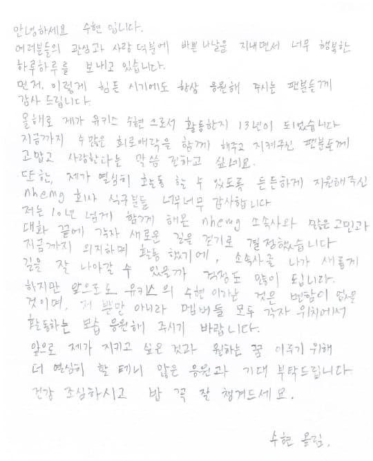 유키스 멤버 수현이 자필 편지를 통해 소속사와의 계약만료 사실을 팬들에게 알렸다. /사진=수현 인스타그램