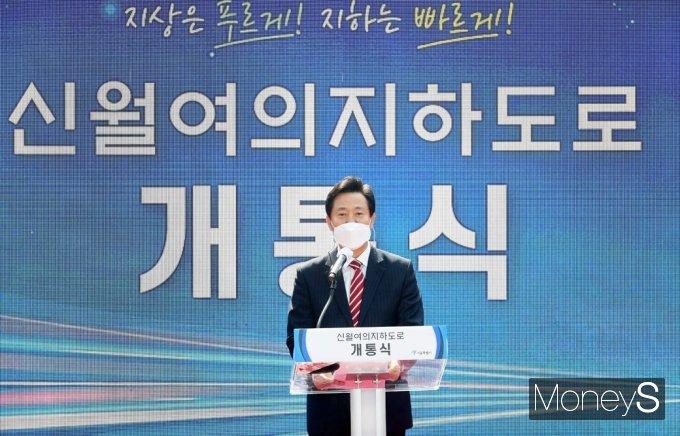 """[머니S포토] 오세훈 """"신월지하도로, 여려 최초 수식어갖고 탄생한 기념비적 도로"""""""