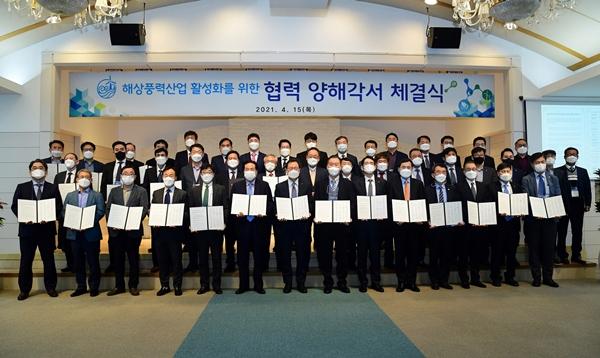 한국전력을 포함한 국내 해상풍력 관련 44개 기업이 15일 서울 서초구 한전 아트센터에서 '해상풍력 산업 활성화를 위한 협력 양해각서'를 체결한 후 기념촬영을 하고 있다. /사진=한전