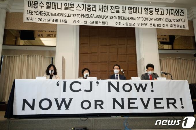 일본군 '위안부' 피해자 이용수 할머니가 14일 오전 서울 중구 프레스센터에서 위안부 문제 국제사법재판소(ICJ) 회부 촉구 서한을 스가 요시히데 일본 총리 측에 전달한 뒤 기자회견을 열고 있다. 왼쪽부터 김현정 ICJ 추진위 대변인, 이 할머니, 신희석 연세대 법학연구원, 서혁수 정신대할머니와 함께하는 시민모임 대표. 2021.4.14/뉴스1 © News1 안은나 기자