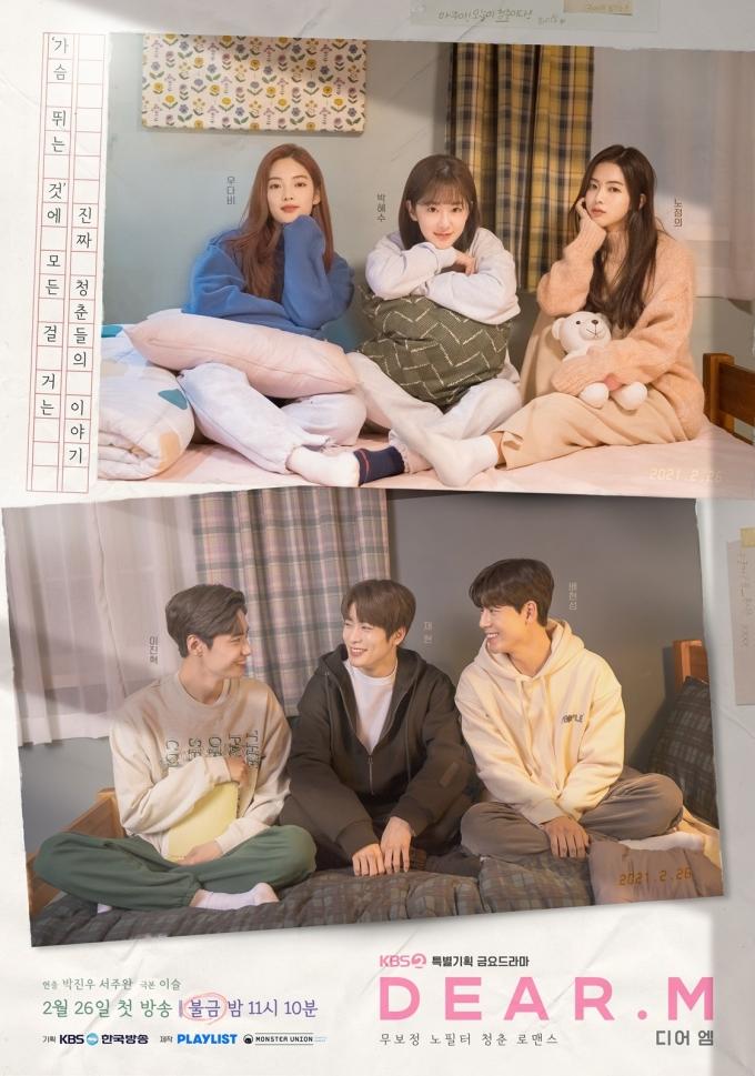 KBS 2TV '디어엠' © 뉴스1