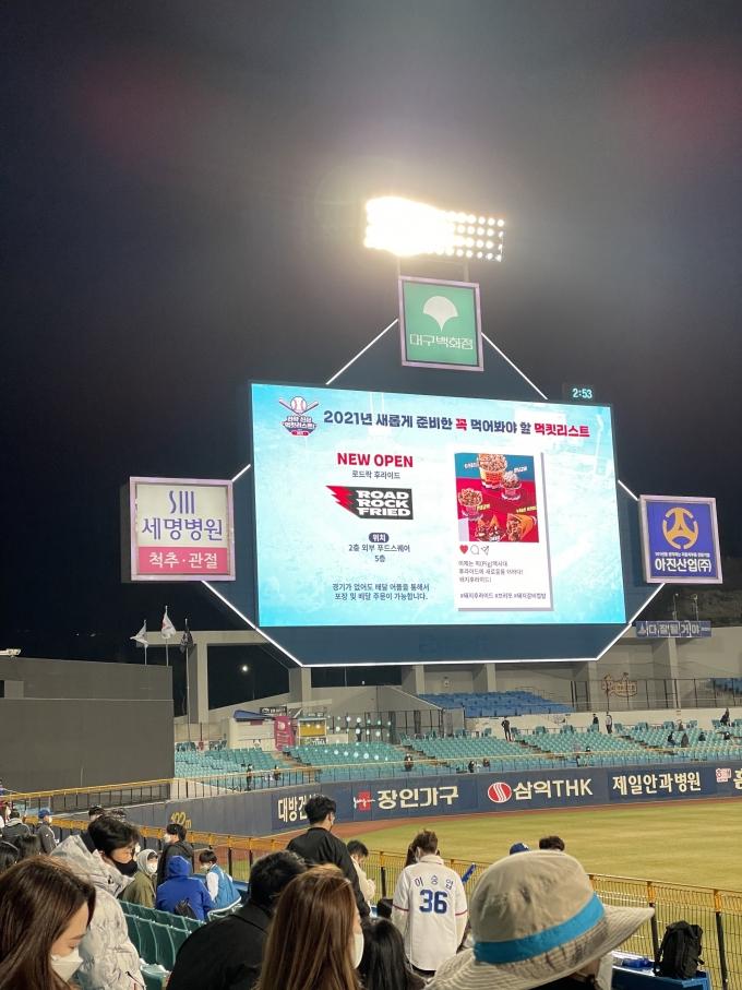 야구장내 로드락후라이드 광고판 (리치푸드 제공)