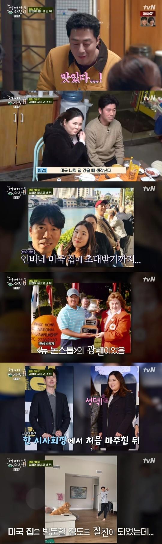 '어쩌다 사장'에 박인비와 남편 남기협, 동생 박인아가 출연해 조인성과의 인연을 공개했다. /사진=tvN 어쩌다사장 캡처