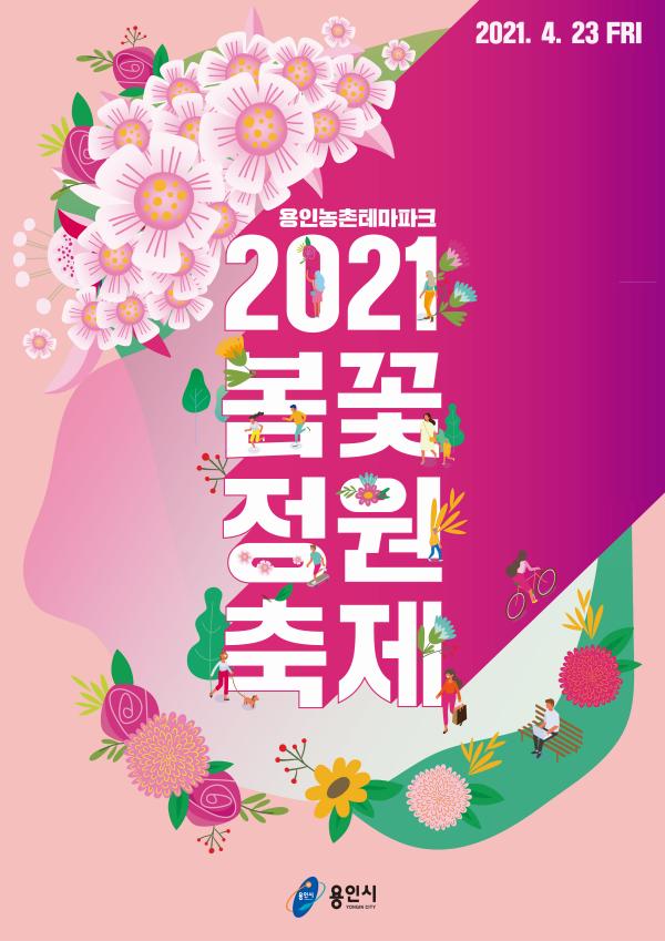 용인시는 오는 23일부터 25일까지 예정됐던 '봄꽃 정원 축제'를 축소해 23일만 운영한다고 16일 밝혔다. / 사진제공=용인시