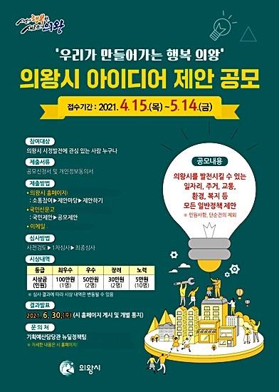 의왕시(시장 김상돈)에서는 시민들의 다양하고 참신한 아이디어를 정책에 반영하기 위해 '2021년 의왕시 아이디어 제안 공모전'을 5월 14일까지 진행한다고 16일 밝혔다. / 사진제공=의왕시