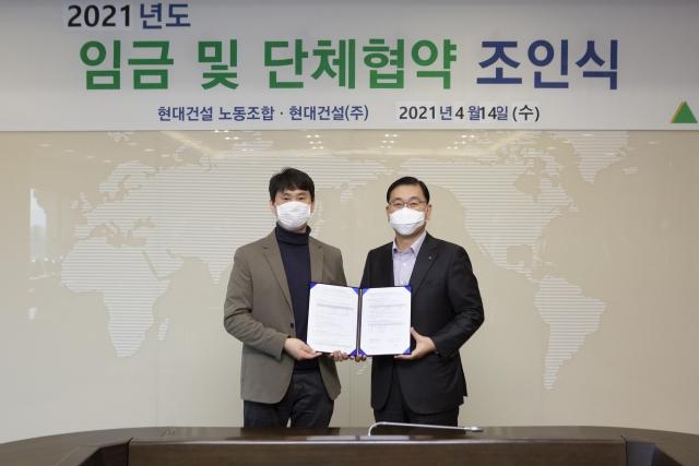 현대건설 윤영준 대표이사와 김준호 노조위원장이 참석한 가운데 '2021년도 임금 및 단체협약'을 체결했다. /사진제공=현대건설