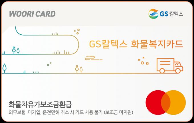 우리카드는 화물운송사업자를 대상으로 유류비를 지원하고 운전자 특화 혜택을 담은 'GS칼텍스 화물복지카드'를 출시했다./사진=우리카드