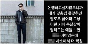 """'되 돼' 맞춤법 지적에 분노한 창모… """"X소리좀 하지 마"""""""