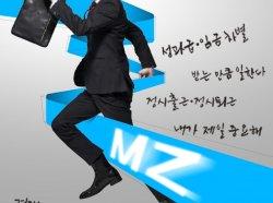 '화이트칼라' 목소리 커진다… MZ의 '사무직 노조' 바람