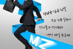 현대차·LG전자에도 '사무직 노조'… 목소리 키우는 'MZ 화이트 칼라'