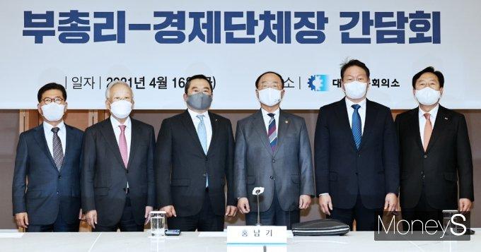 [머니S포토] 경제계 찾은 홍남기 '경제동향 점검 및 정책 추진방향 논의'