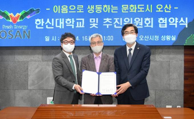 오산시(시장 곽상욱)는 16일 오산시청 2층 상황실에서 한신대학교(총장 연규홍) 및 문화도시추진위원회(위원장 이동렬)와 2021년 문화도시 지정 상생협력을 위한 협약을 체결했다고 전했다. / 사진제공=오산시