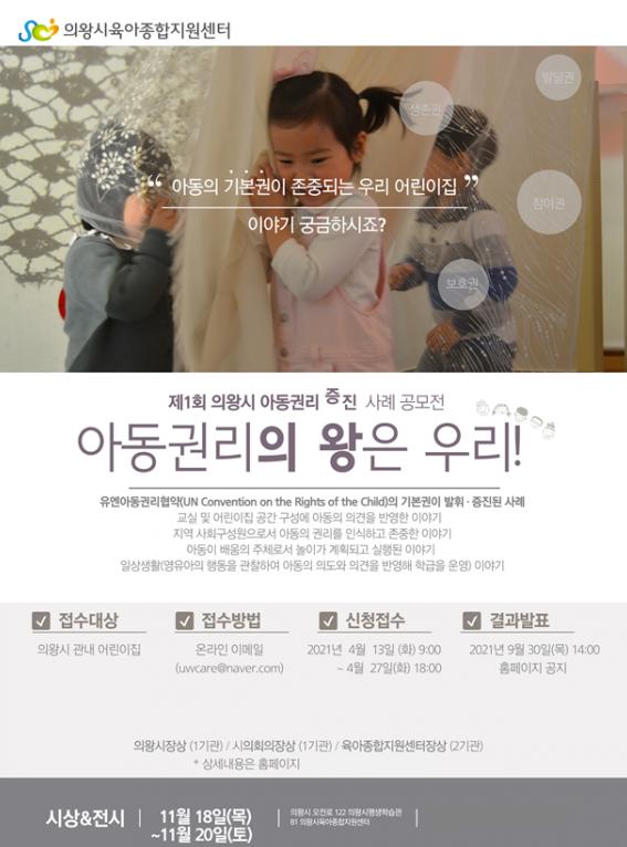 의왕시(시장 김상돈)는 의왕시육아종합지원센터(센터장 유복림) 주관으로 유니세프 아동친화도시 조성 추진을 위한 제1회 의왕시 아동권리 증진사례 공모전 '아동권리의 왕은 우리!'를 개최한다고 16일 밝혔다. / 사진제공=의왕시