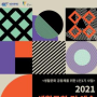 광명문화재단, 생활문화 공동체를 위한 1인1기 사업 추진