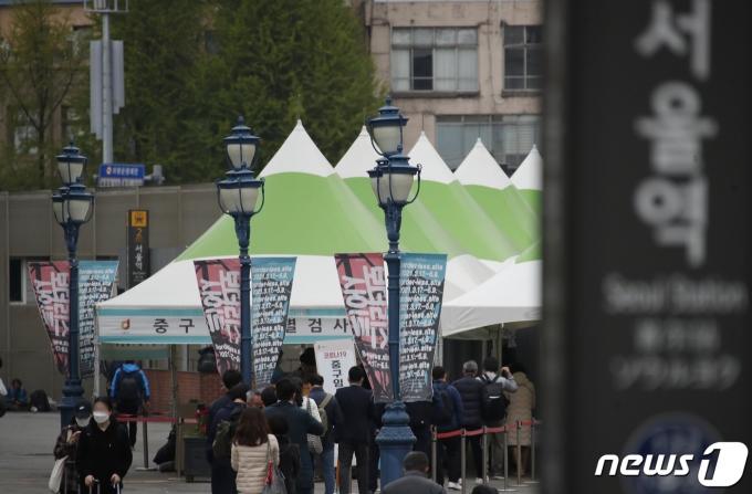 16일 오전 서울 중구 서울역 광장에 마련된 중구 임시선별진료소에서 시민들이 검체검사를 기다리고 있다. 2021.4.16./뉴스1 © News1 권현진 기자