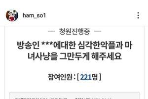 """""""연예인도 사람, 악플 멈춰라"""" 국민청원에… 함소원 """"감사하다"""""""