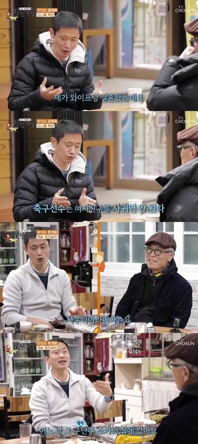 TV조선 '식객 허영만의 백반기행' 방송 화면 갈무리 © 뉴스1