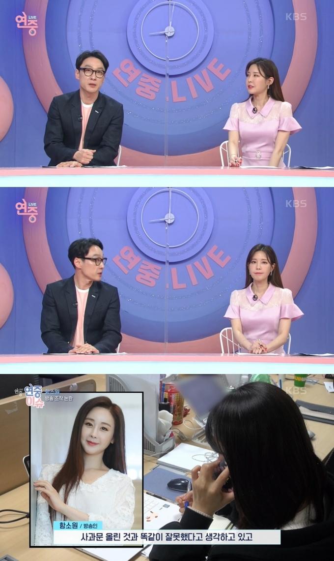 KBS 2TV '연중 라이브' 방송 화면 갈무리 © 뉴스1