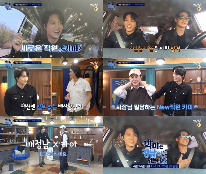tvN '악마를 정남이를 입는다2' © 뉴스1