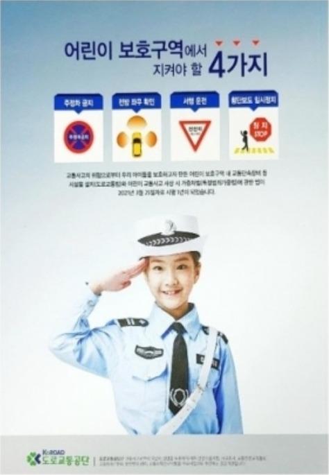 도로교통공단 종합정보지 3~4월호 마지막 페이지에 실린 사진 ©뉴스1(온라인 커뮤니티 갈무리)
