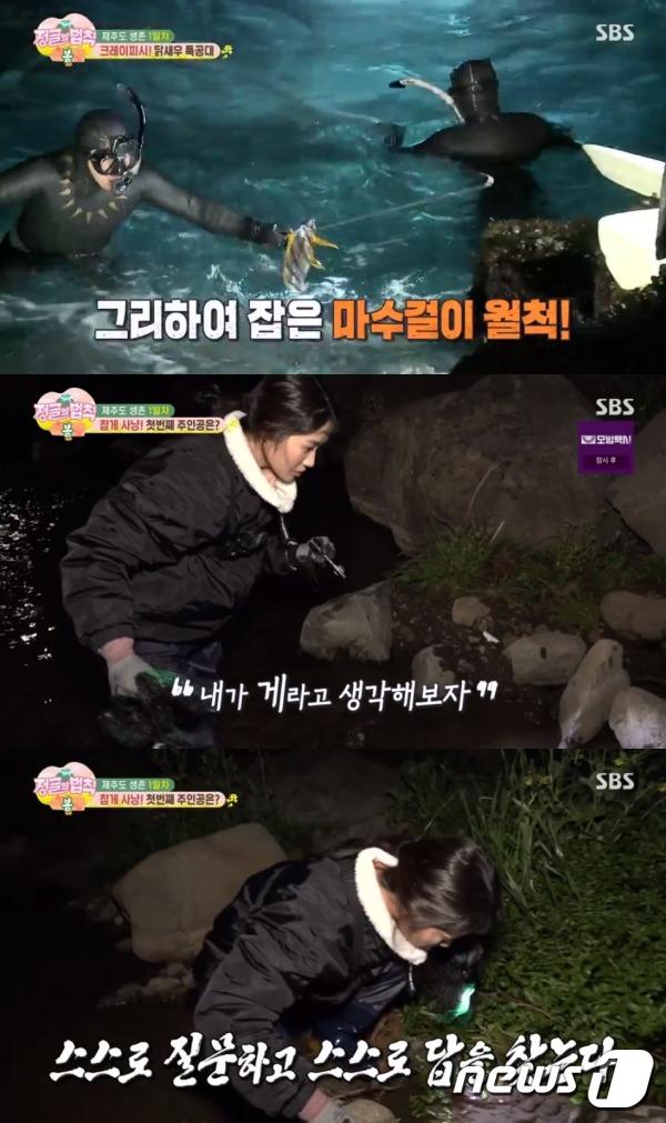 SBS '정글의 법칙 봄' 방송 화면 캡처 © 뉴스1