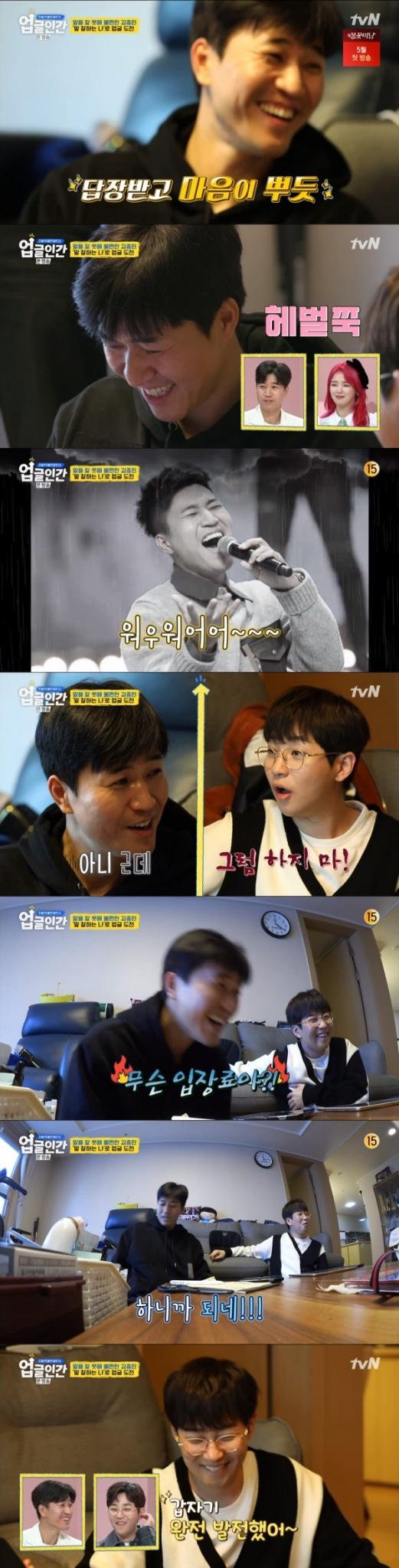 tvN '업글인간' 방송 화면 캡처 © 뉴스1