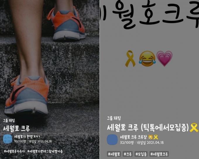 """""""불만이면 나가""""… 'NO' 세월호 추모 채팅방 논란"""