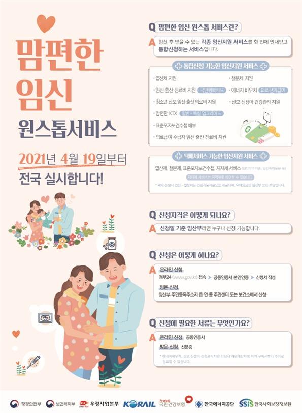 19일부터 전국에서 실시하는 '맘편한 임신' 통합제공 서비스 홍보 포스터.(행정안전부 제공)© 뉴스1