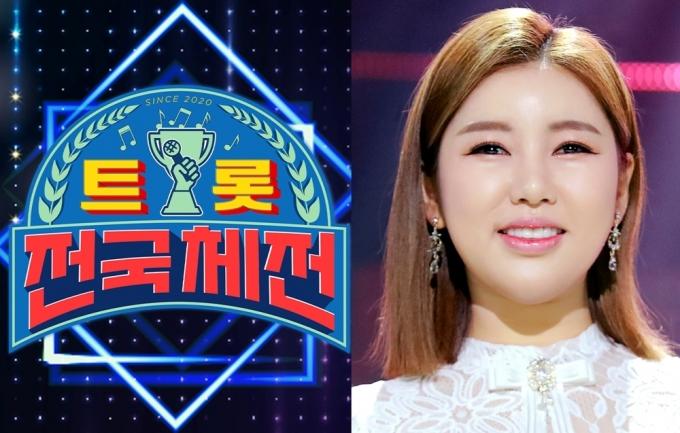 송가인/트롯전국체전 © 뉴스1